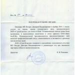 """Рекомендательное письмо ООО """"СтритКлассик"""""""